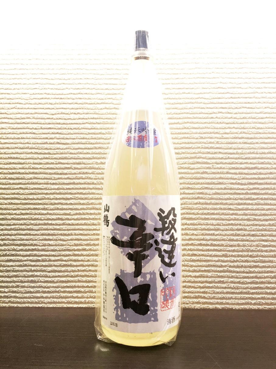 山鶴 段違い辛口 純米吟醸生酒