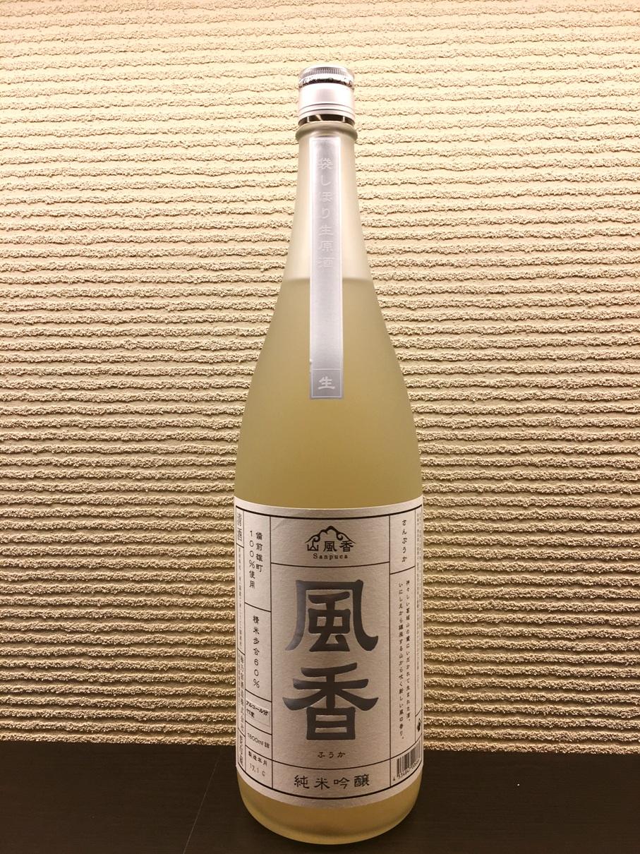 梅乃宿 風香 純米無圧採り 生原酒