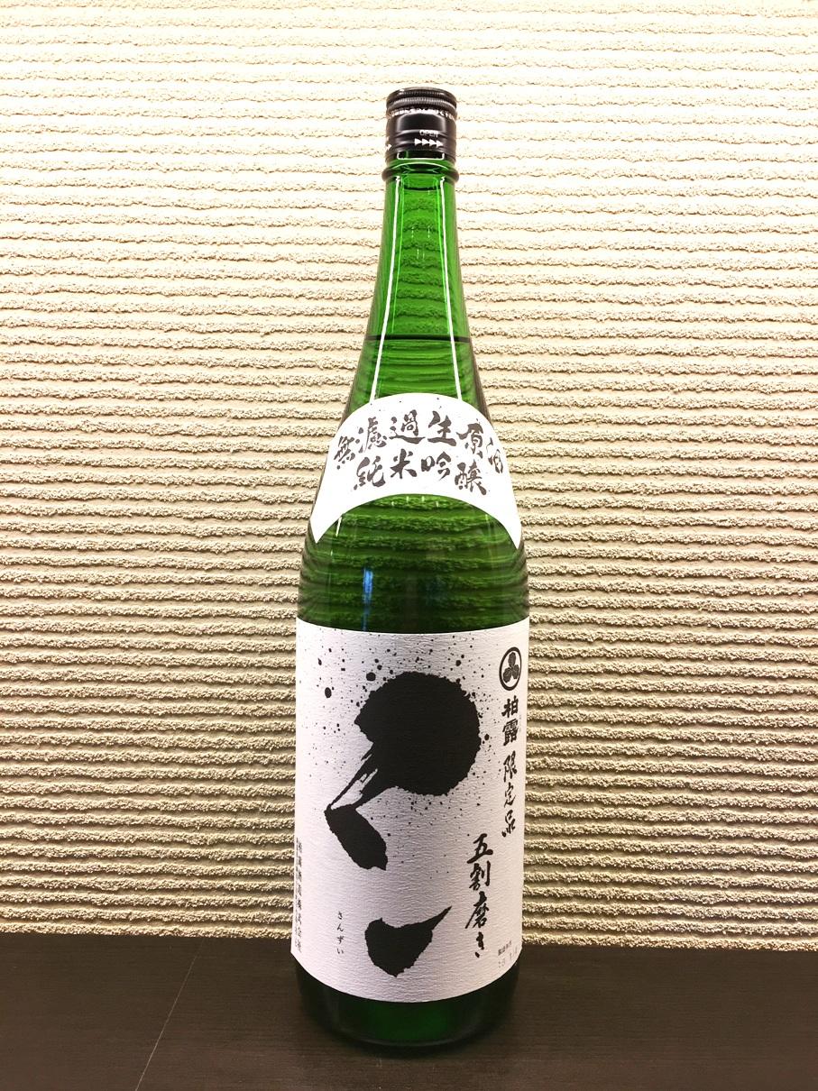 柏露 純吟無濾過生原酒  さんずい 1.8L