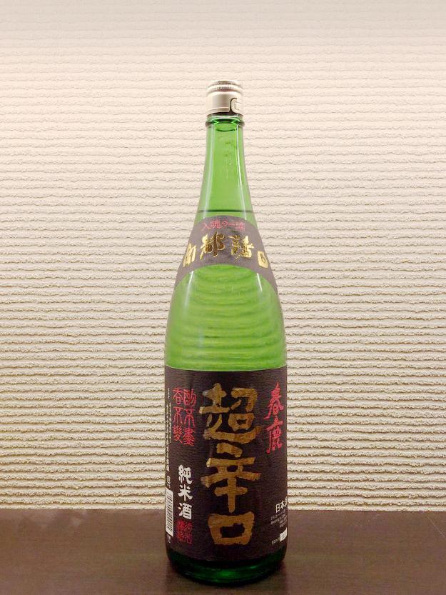 春鹿 純米吟醸生酒