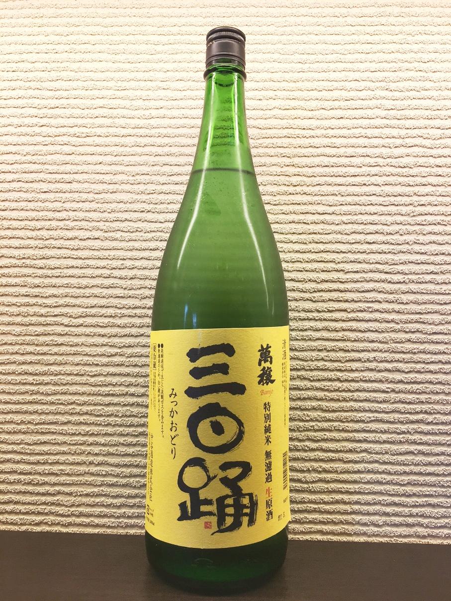 三日踊 特別純米酒 無濾過