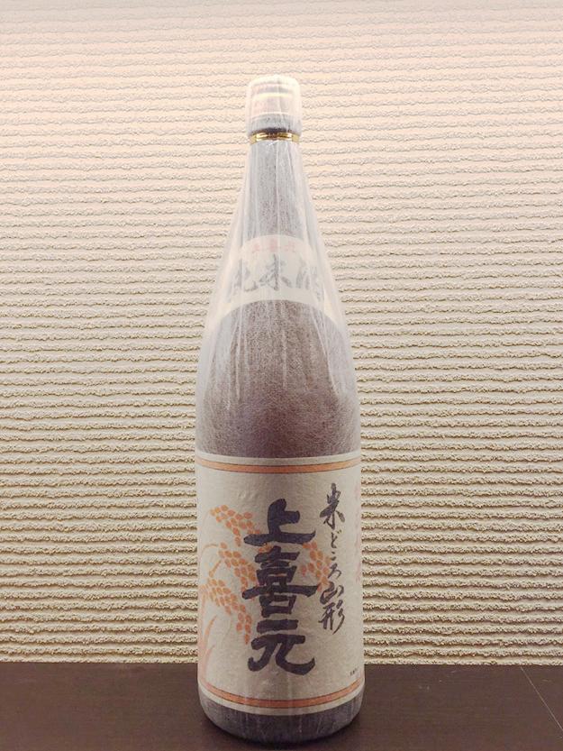上喜元 純米酒